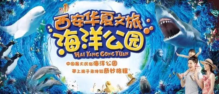 西安华夏文旅海洋公园游玩攻略(门票价格+营业时间+游玩项目)一览