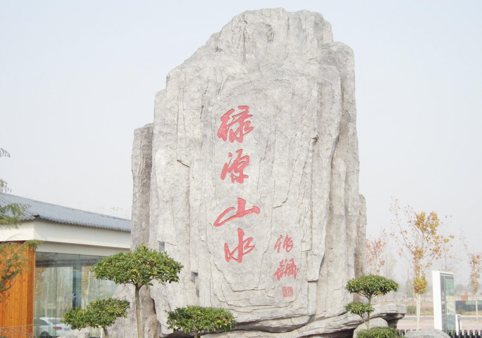 鄭州綠源山水冬棗