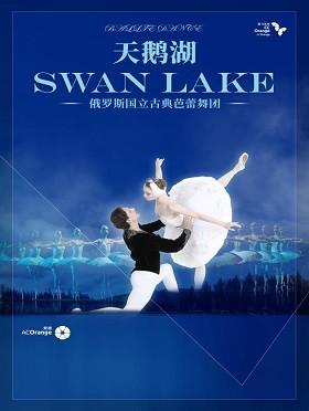俄罗斯国立古典芭蕾舞团《天鹅湖》西安站