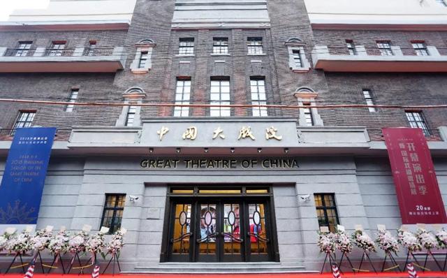 中国大戏院