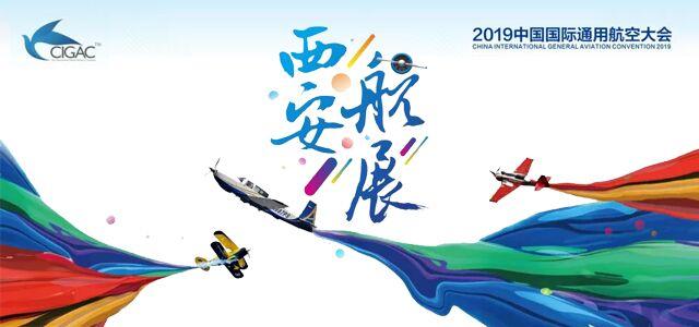 2019中国国际通航大会西安国展中心航空展