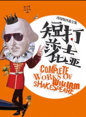 2019北京新文艺团体优秀戏剧展演《短打莎士比亚》-北京站
