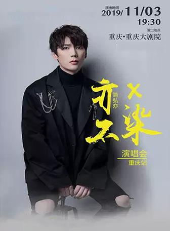 """【重庆】简弘亦""""亦X不染""""演唱会"""