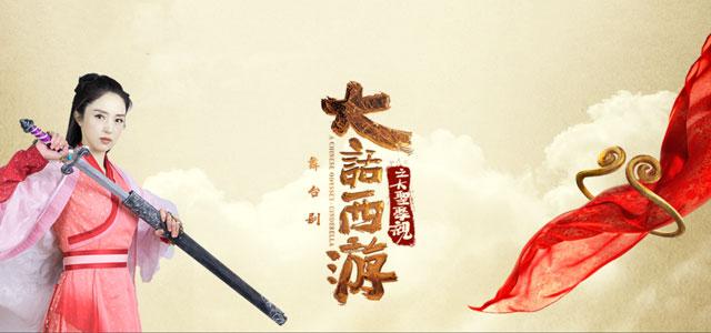 【郑州】大话西游之大圣娶亲―明星版
