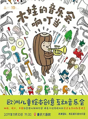木娃的音乐会响叮当―欧洲儿童绘本创意互动音乐会重庆站