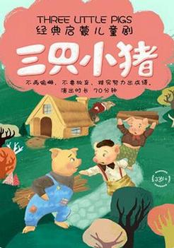 经典成长童话《三只小猪》郑州站