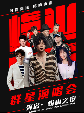 2019薛之谦青岛崂山之夜群星演唱会阵容+时间+门票