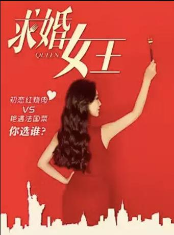 开心麻花独角音乐喜剧《求婚女王》哈尔滨站