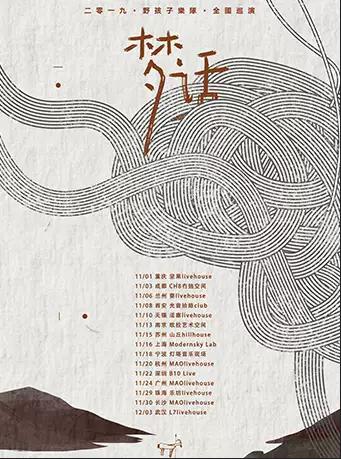 野孩子乐队巡演宁波站