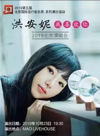 洪安妮北京演唱会