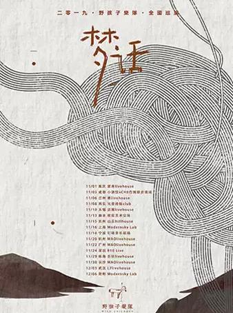 【珠海】「梦话」2019野孩子乐队巡演