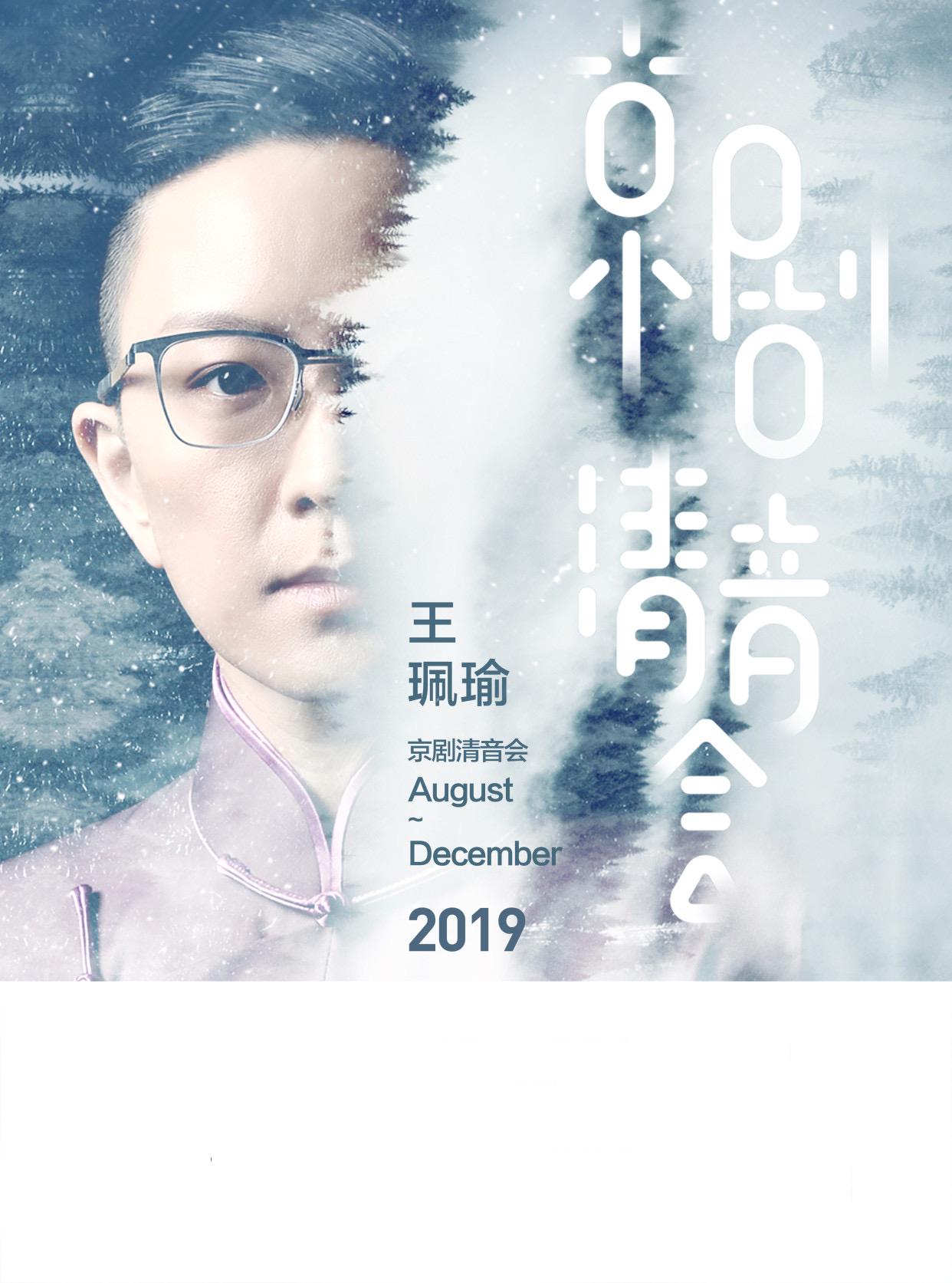 王��瑜京剧清音会长沙站