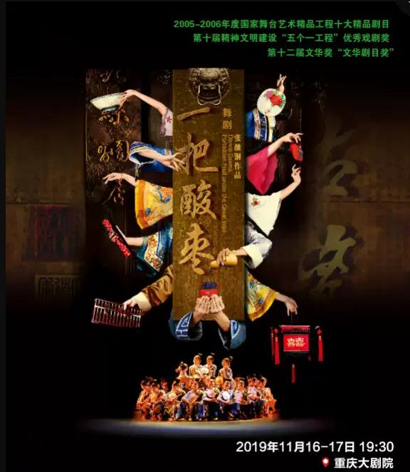 【重庆】张继钢作品大型原创舞剧《一把酸枣》