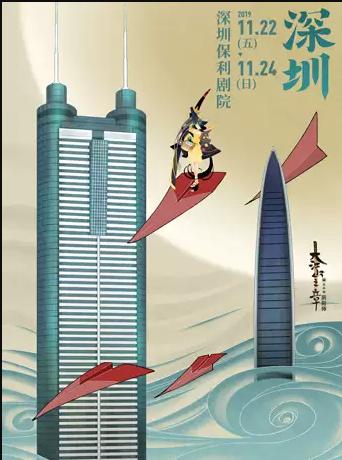 音乐剧《阴阳师》大江山之章深圳站