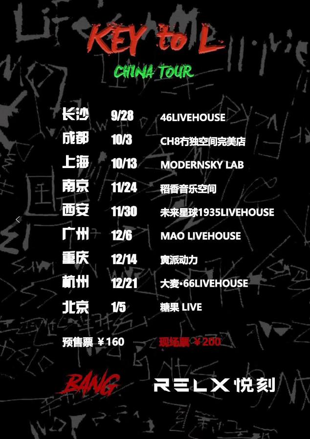 刘聪中国巡演重庆站