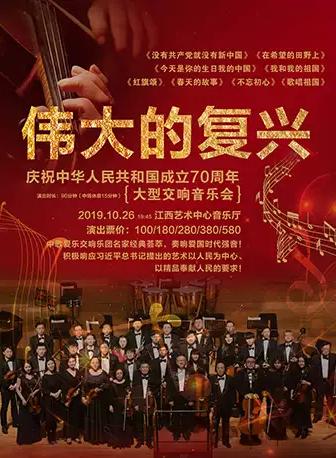 《伟大的复兴-庆祝中华人民共和国成立70周年大型交响音乐会》-南昌站