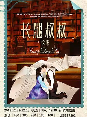 音乐剧《长腿叔叔》中文版杭州站