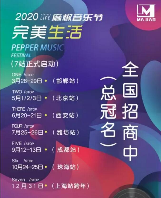 2020麻椒音乐节成都站演出时间+地点+购票链接