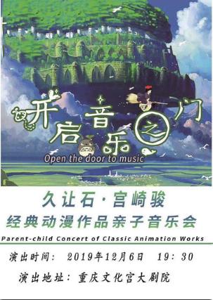 打开音乐之门-久石让 宫崎骏动漫作品亲子音乐会重庆站