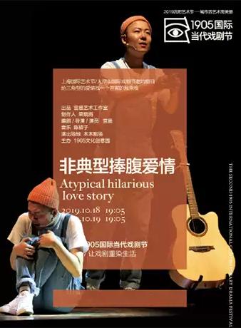 第二届1905国际当代戏剧节《非典型捧腹爱情》-沈阳站