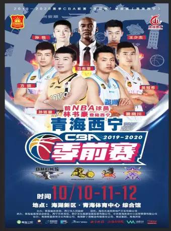 """【西宁】2019-2020赛季CBA联赛""""龙祥杯""""季前赛"""