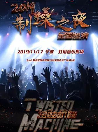 扭曲机器巡演宁波站