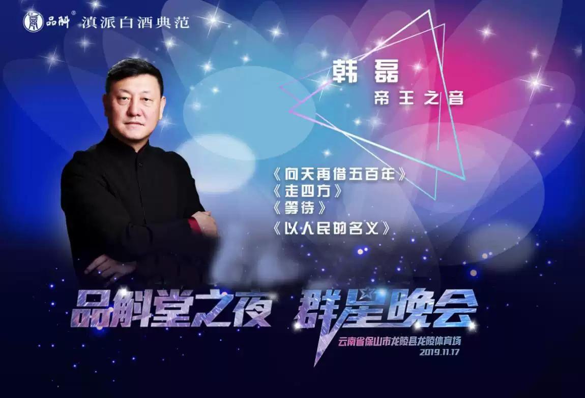 2019品斛堂之夜保山群星演唱会
