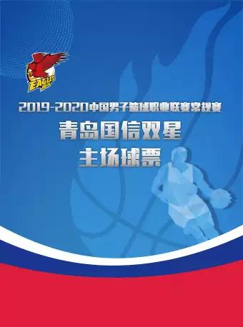 【青岛】2019-2020赛季CBA常规赛青岛国信双星主场比赛