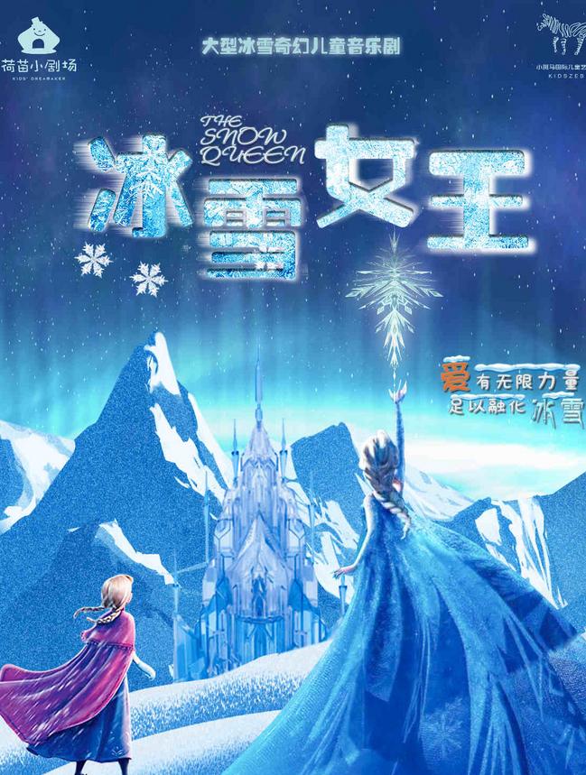 儿童剧《冰雪女王》重庆站