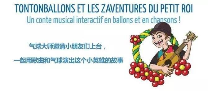 2019气球创意剧《气球大师与小国王历险记》绍兴站