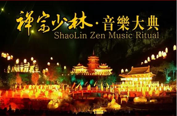 2019禅宗少林音乐大典门票、购票地址及票价