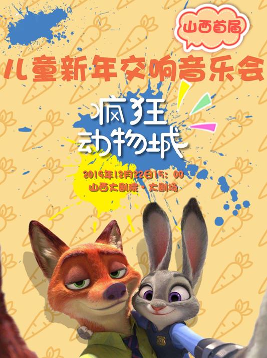 百世艺辉•山西首届儿童新年交响音乐会《疯狂动物城》太原站
