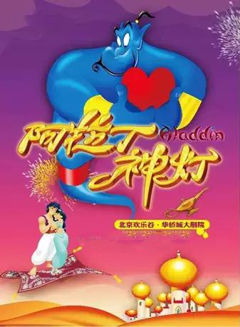 大演时代・一千零一夜经典童话舞台剧《阿拉丁神灯》-北京站