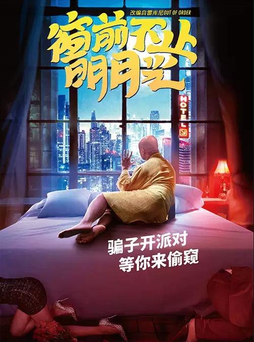 【苏州】开心麻花新春重磅新戏《窗前不止明月光》