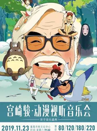 【广州】宫崎骏动漫视听音乐会