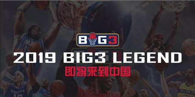2019BIG3传奇三对三中国赛佛山站时间、地点、门票价格