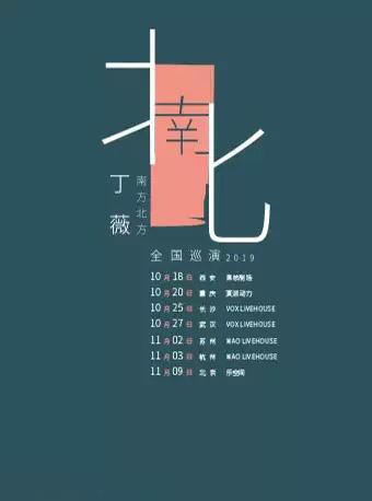 丁薇「南方/北方」2019巡演 武汉站