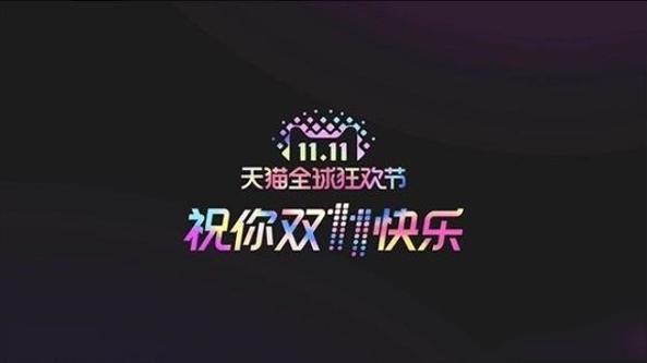 天猫双11狂欢夜上海站