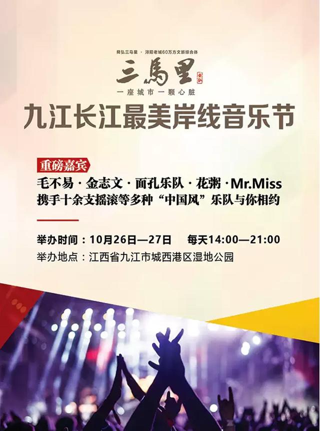 九江长江音乐节