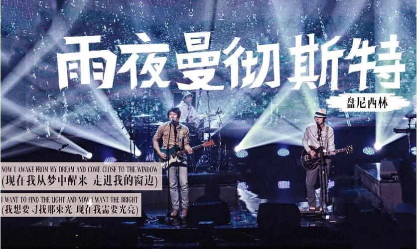 盘尼西林乐队济南演唱会门票