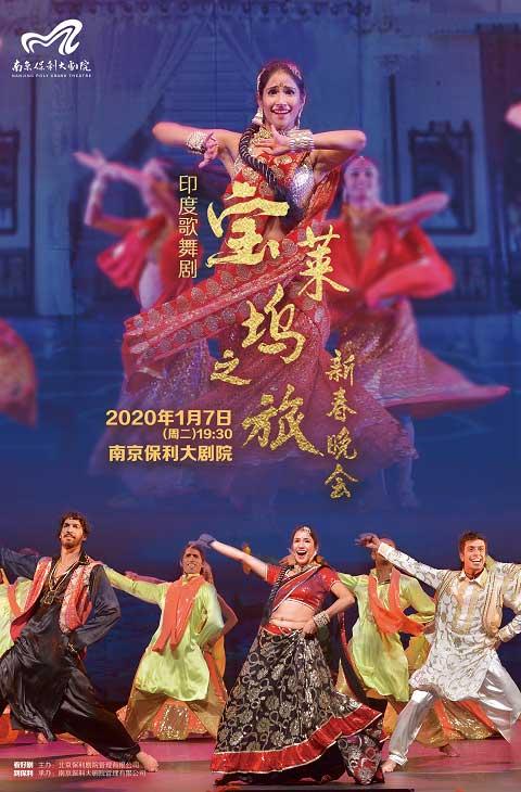 《宝莱坞之旅新春晚会》南京演出门票
