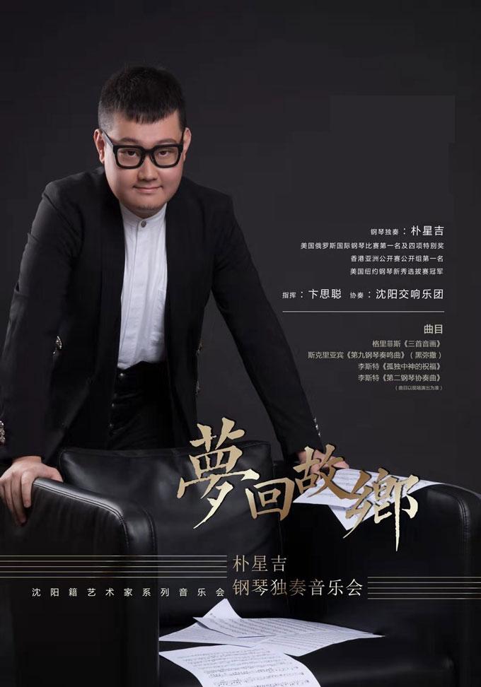 朴星吉沈阳音乐会