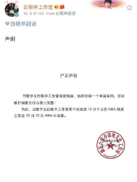 白敬亭退出nba中国赛声明