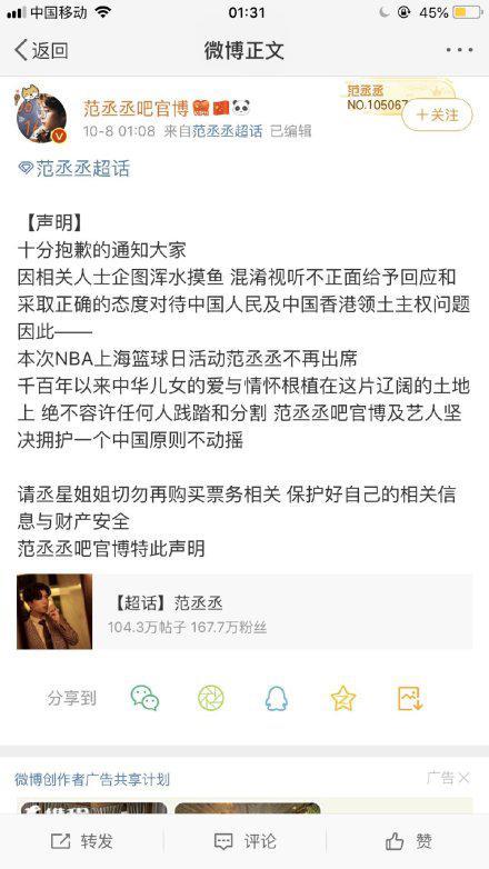 范丞丞退出nba中国赛声明