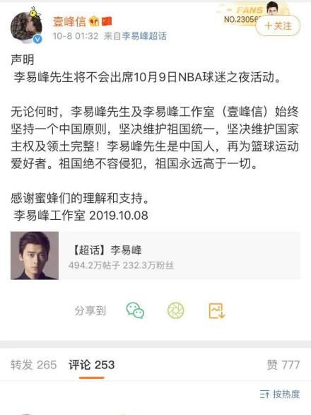 李易峰退出nba中国赛声明