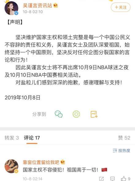 吴谨言退出nba中国赛声明