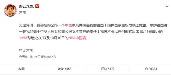 郑云龙退出nba中国赛声明