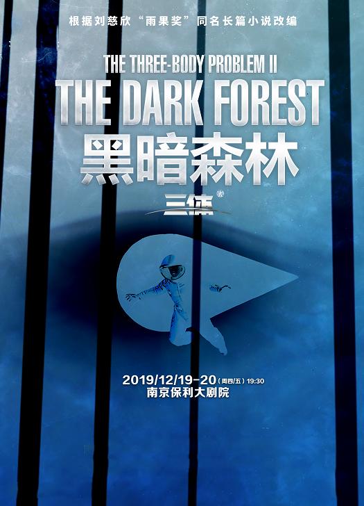 舞台剧《三体II黑暗森林》南京站