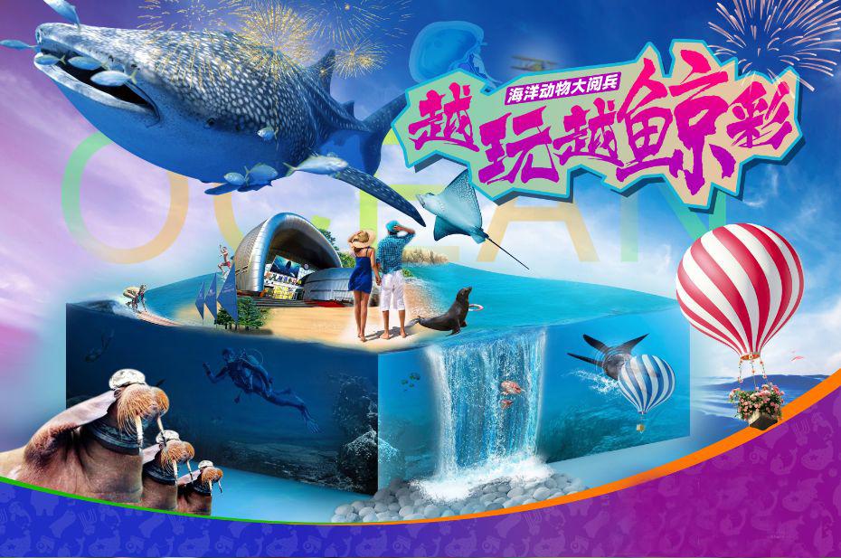 烟台海昌鲸鲨海洋公园游玩攻略(门票+地址+表演时间)