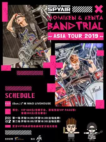 SPYAIR音乐教室亚洲巡演广州站